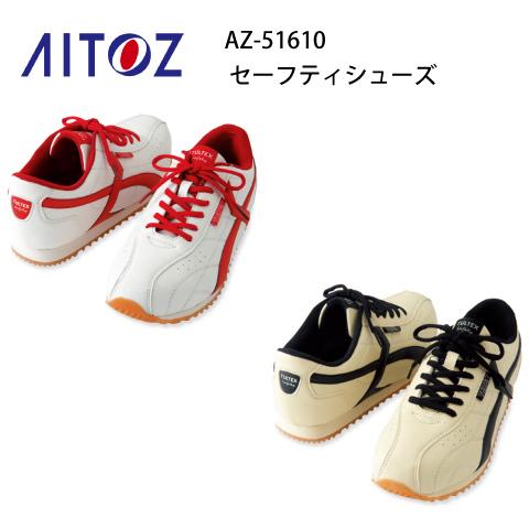 人気のタルテックス クロスラインのスポーティデザイン 安全靴 供え セーフティシューズ タルテックス AZ-51610 鋼製先芯 アイトス セール特価 クロスライン Aitoz スポーティデザイン TULTEX