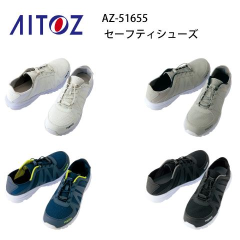 踵が踏めて脱ぎ履きしやすい 超軽量な軽作業向け 新作販売 安全靴 レディース メンズ タルテックス AZ-51655 樹脂先芯 セーフティシューズ TULTEX Aitoz スリッポン アイトス 軽作業 超軽量 NEW ARRIVAL かかと踏める 踵踏める 脱ぎ履き セフティ