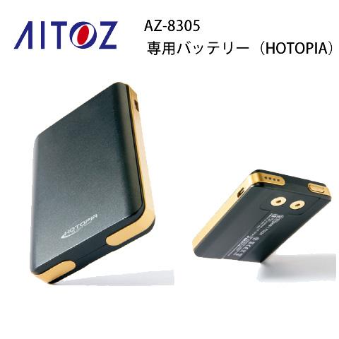 ホットピア 専用バッテリー AZ-8305 HOTOPIA アイトス Aitoz AZ8305 バッテリー単体 スマホで操作 銀繊維 冬 屋外 ブルートゥース Bluetooth
