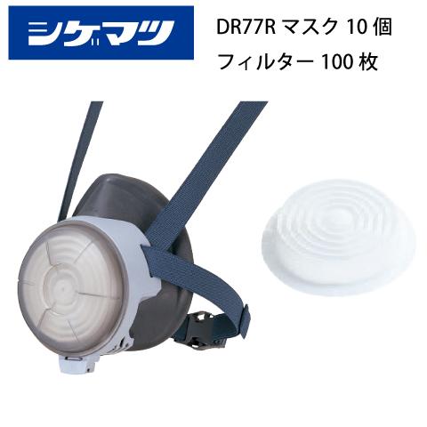 業務用 セット商品 シゲマツ DR77R 取替式防じんマスク 防塵マスク 重松製作所 R1フィルター 国家検定区分 RL1 第TM203号 タールミスト オイルミスト 水ミスト 土砂 岩石 M/Eサイズ まとめ買い