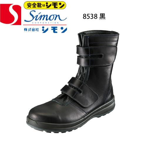 シモン 安全靴 8538黒 樹脂先芯 SIMON 長編上 SX3層底Fソール 銀付牛革 JIS T8101革製S種 普通作業用EF マジック 当て革 袋ベロ 歩きやすい 疲れにくい 滑りにくい