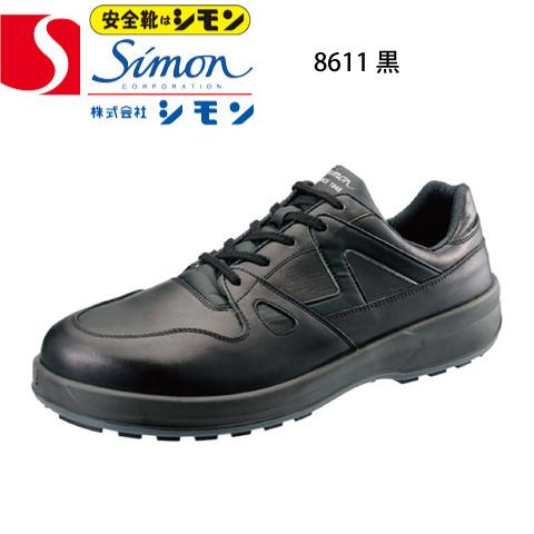シモン 安全靴 8611黒 樹脂先芯 8600シリーズ 短靴 SX3層底Fソール 銀付牛革 JIS T8101革製S種 普通作業用EF 衝撃吸収 足腰の負担を軽減 歩きやすい 疲れにくい 滑りにくい