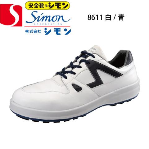 シモン 安全靴 8611白/ブルー 樹脂先芯 8600シリーズ 短靴 SX3層底Fソール 銀付牛革 JIS T8101革製S種 普通作業用EF 衝撃吸収 足腰の負担を軽減 歩きやすい 疲れにくい 滑りにくい
