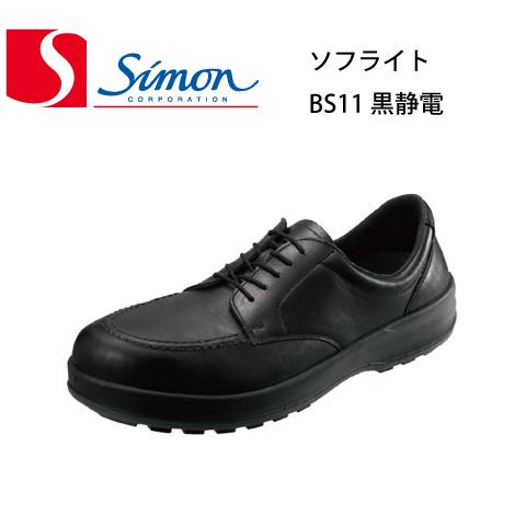 シモン 紳士靴 BS11黒静電靴 先芯なし 短靴 SX3層底Fソール 銀付牛革 静電 JIS T 8103 ED-W/C3 革製合格 滑りにくい