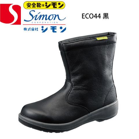 シモン 安全靴 ECO44黒 静電靴 ACM樹脂先芯 SIMON 半長靴 発砲ポリウレタン2層底 JIS T8103ED-P 革製 SEF合格 牛クロムフリーレザー 牛革