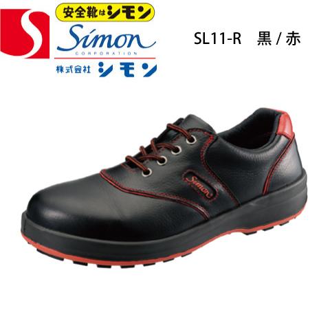 シモン 安全靴 SL11-R黒/赤 樹脂先芯 SimonLite シモンライト 短靴 SX3層底Fソール 高級牛革(ソフト) JIS T8101革製S種 普通作業用EF 消臭 抗菌防臭 歩きやすい 疲れにくい 滑りにくい