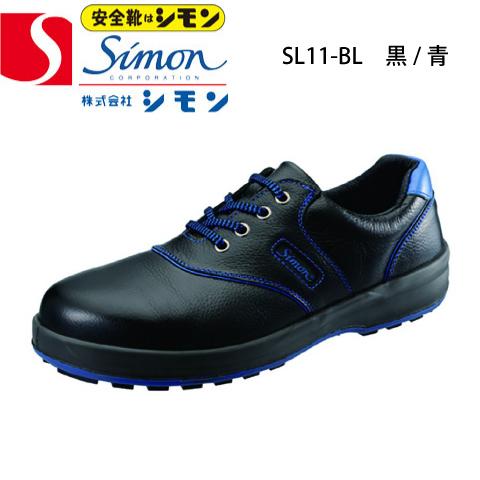 シモン 安全靴 SL11-BL黒/ブルー 樹脂先芯 SimonLite シモンライト 短靴 SX3層底Fソール 高級牛革(ソフト) JIS T8101革製S種 普通作業用EF 消臭 抗菌防臭 歩きやすい 疲れにくい 滑りにくい