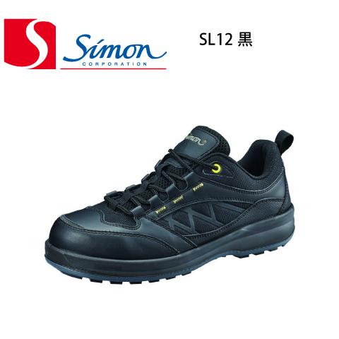 シモン 安全靴 SL12黒 樹脂先芯 SimonLite シモンライト 短靴 SX3層底Fソール JSAA規格 A種 反射材付 プロテクティブスニーカー プロスニーカー 人工皮革 歩きやすい 疲れにくい 滑りにくい