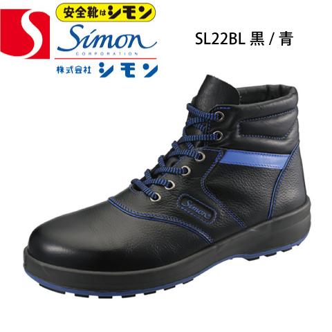 シモン 安全靴 ハイカット SL22-BL黒/ブルー 樹脂先芯 SimonLite シモンライト 中編上靴 SX3層底Fソール 高級牛革(ソフト) JIS T8101革製S種 消臭 抗菌防臭 歩きやすい 疲れにくい 滑りにくい
