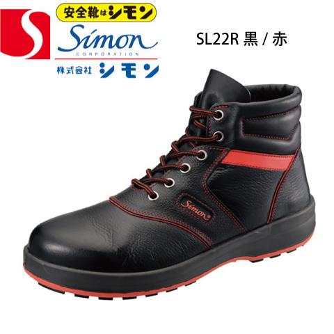 シモン 安全靴 ハイカット SL22-R黒/赤 樹脂先芯 SimonLite シモンライト 中編上靴 SX3層底Fソール 高級牛革(ソフト) JIS T8101革製S種 普通作業用EF 消臭 抗菌防臭 歩きやすい 疲れにくい 滑りにくい