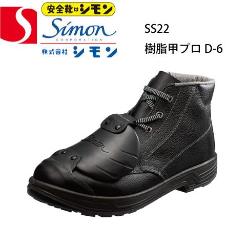 シモン 安全靴 甲プロ付 SS22樹脂甲プロD-6 樹脂先芯 甲プロテクタ Simon Star シモンスター 中編上靴 SX3層底SSソール 牛革(型押ソフト) JIS T8101革製S種 普通作業用EFM合格 衝撃吸収