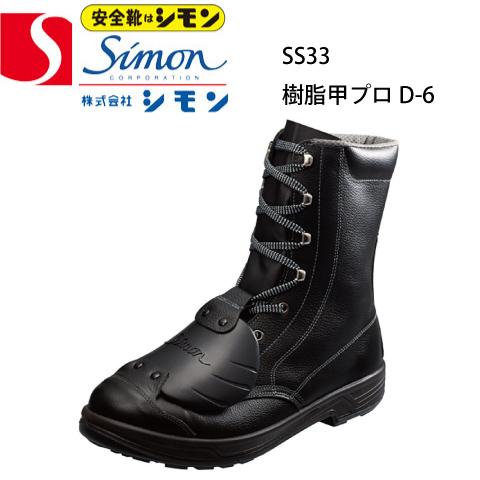 シモン 安全靴 甲プロ付 SS33樹脂甲プロD-6 樹脂先芯 甲プロテクタ Simon Star シモンスター 長編上靴 SX3層底SSソール 牛革(型押ソフト) JIS T8101革製S種 普通作業用EFM合格 衝撃吸収