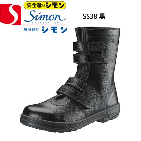 シモン 安全靴 SS38黒 樹脂先芯 マジック Simon Star シモンスター 長編上靴 SX3層底SSソール 牛革(型押ソフト) JIS T8101革製S種 普通作業用EF合格 衝撃吸収