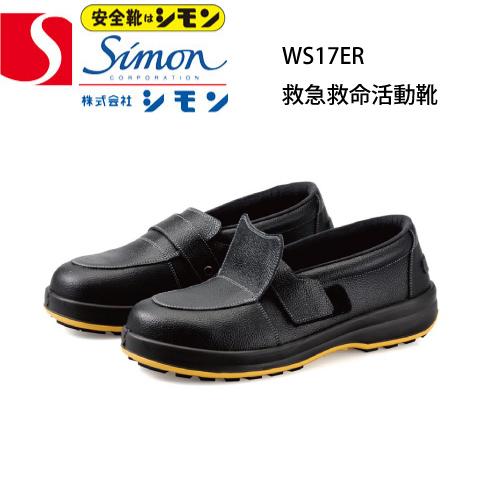 シモン 安全靴 救急救命活動靴 WS17ER 樹脂先芯 SIMON 安全短靴 SX3層底Fソール 牛革 JIS T8103ED-P/C3 革製 SEF合格 反射材 歩きやすい 疲れにくい 滑りにくい
