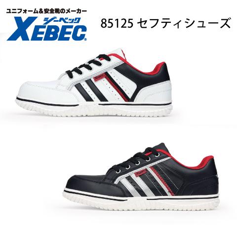 セフティシューズ ジーベック Xebec 売り出し 85125 鋼製先芯 安全靴 スタイリッシュ ソフトな履き心地 マーケティング