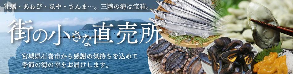 街の小さな直売所:宮城県石巻から感謝の気持ちを込めておいしい海産物をお届けします