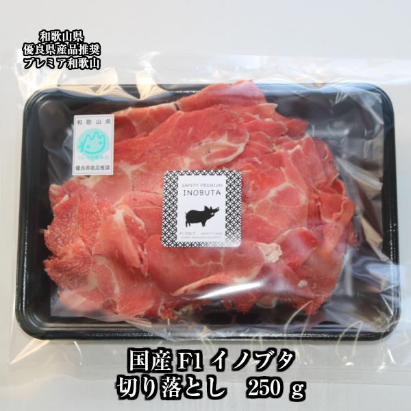 和歌山県すさみ町産 自社養豚場で健康に育つ安心、安全なF1イノブタ専門店です!低カロリーで高タンパク、健康と美容を気にされる方に最適! \F1イノブタ 肉 切り落とし スライス 250g / 和歌山県優良県産品プレミア和歌山・イブの恵み♪猪豚ってカラダにやさしいお肉ビタミンB1、B6が豊富で疲労回復効果。不飽和脂肪酸で血管を綺麗にする作用。【家計応援価格セール!期間延長!!】