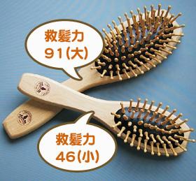 スーパーSALE セール期間限定 ●日本正規品● ≪携帯用におすすめ≫ 竹ピンウッドブラシ 竹から生まれたブラシ 救髪力46