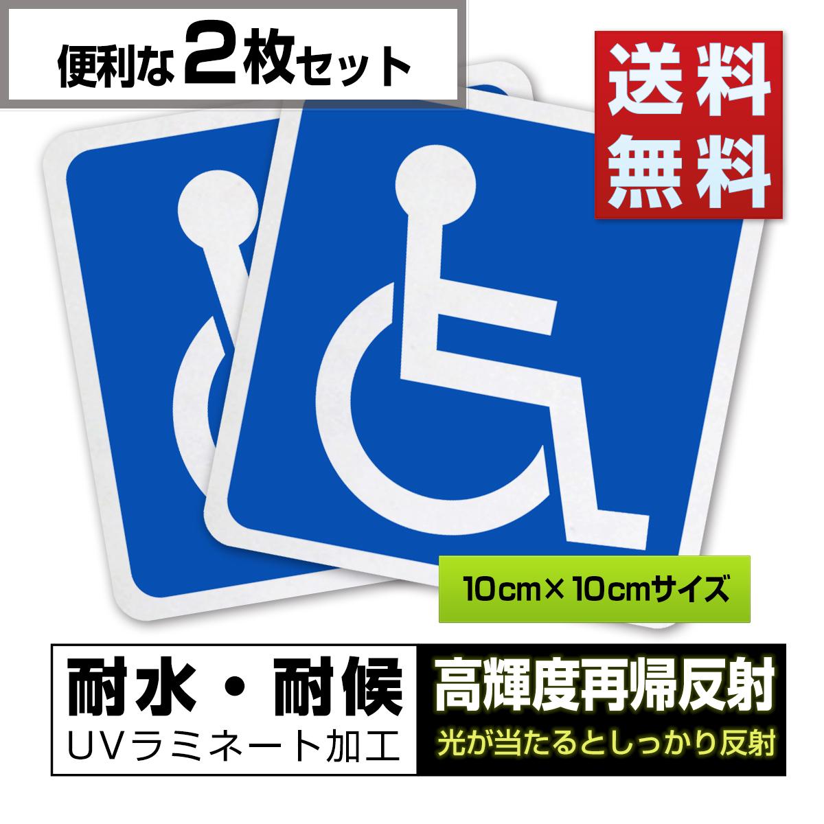 NEW OPENにつき全品送料無料 身障者用設備 本物 国際シンボルマーク ステッカー 高耐候 強粘着 屋外可能 SAFETY 2枚 障害者用 日本全国 送料無料 再帰反射タイプ 100X100mm 車椅子 MANIA製