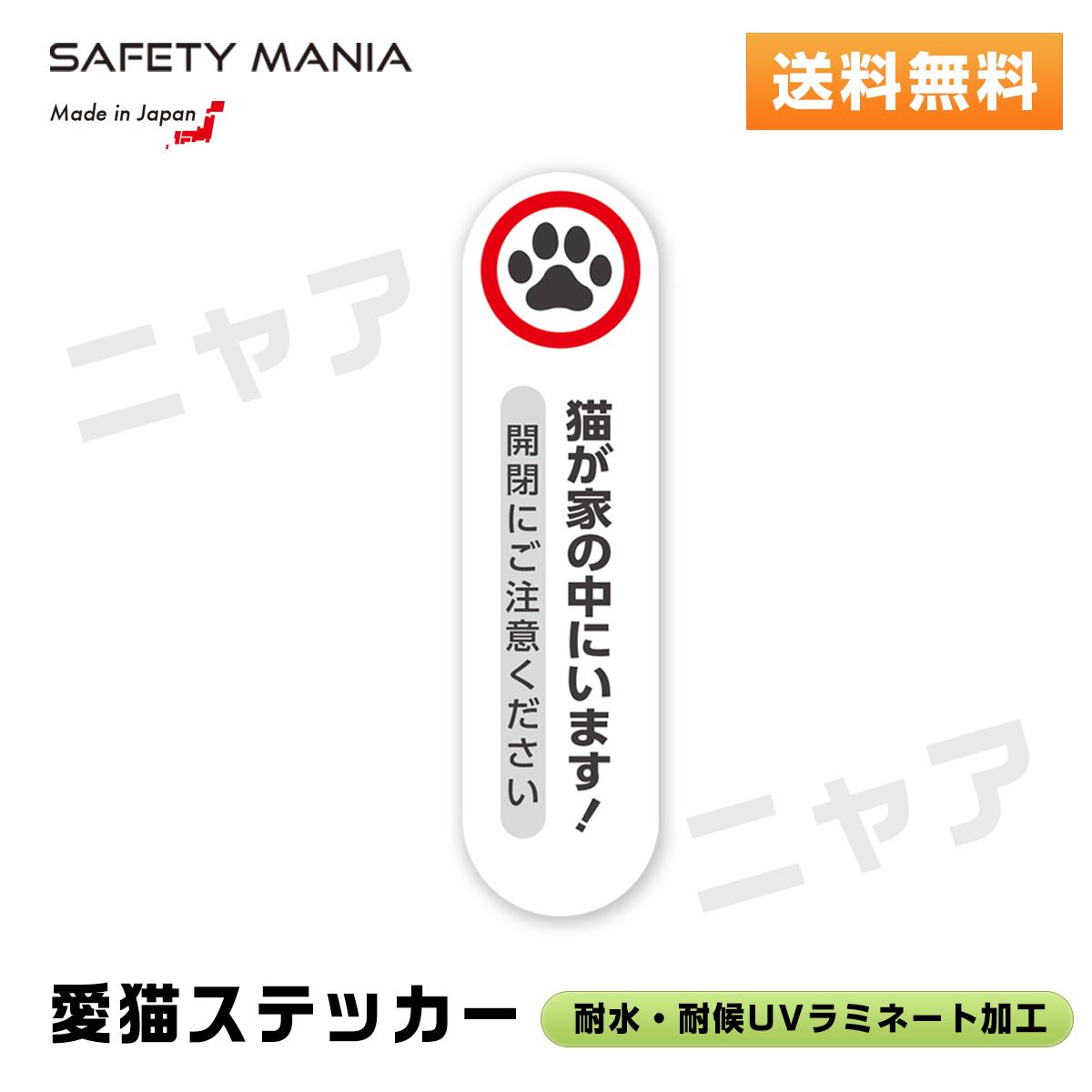 全品送料無料!簡単便利で、再配達不要のポストイン配送! 【SAFETY MANIA】家に猫がいます 開閉注意ステッカー 11.5×3cm 耐候防水 縦型