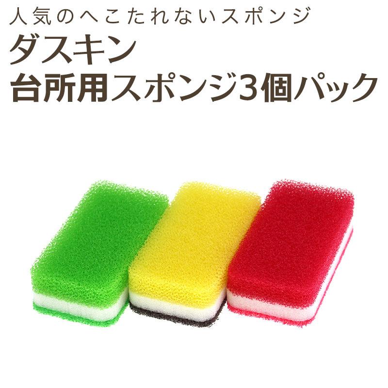 达斯金海绵宝宝内裤 3 色 duskin 厨房设置抗菌类型 N (橙色、 绿色、 粉色)