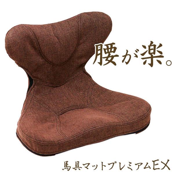 腰痛対策 クッション「馬具マットプレミアムEX」【椅子用馬具マット 馬具クッション 姿勢 腰痛 クッション オフィス 骨盤クッション 猫背 イス 椅子】
