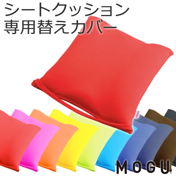 洗い替えや、気分転換の色変えにおすすめな、MOGU モグ シートクッション専用替えカバーです。【手洗い洗濯できます】 【LINEでクーポン】 「MOGU モグ シートクッション専用替えカバー」 メーカー正規品【のびるシートクッション カバー 替えカバー ビーズクッション 座ぶとん 座布団 腰用 腰当て 背あて 背中用 腰痛 腰痛対策 姿勢 オフィス 背もたれ 骨盤 クッション】