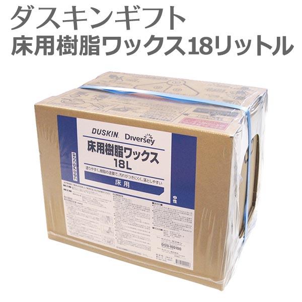 送料無料「ダスキン 床用樹脂ワックス 18リットル」【ワックス 床 コーティング 業務用 WAX 洗剤 大掃除】