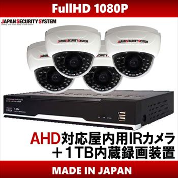 【送料無料】 防犯カメラ 録画装置 AHD 屋内 ドームカメラ 1080P 200万画素 日本防犯システム