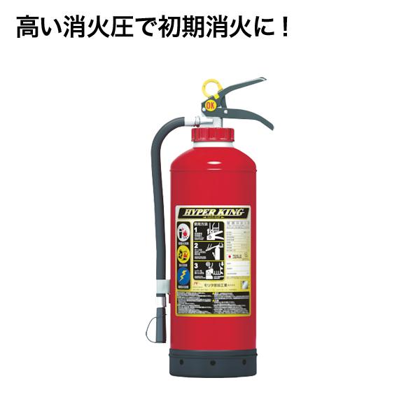 消火器 EFC20 業務用 ハイパーキング 加圧式 粉末 リサイクルシール付