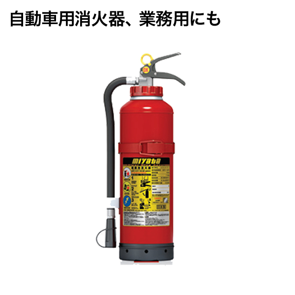 消火器 CA20HDC 自動車用 粉末 リサイクルシール付