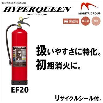 消火器 EF20 業務用 ハイパークイーン 蓄圧式 粉末 リサイクルシール付