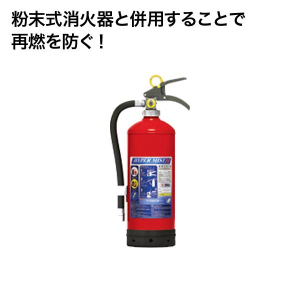 消火器 NF2 強化液 中性 リサイクルシール付 ハイパーミストN