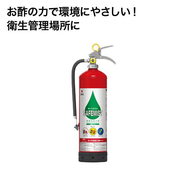 消火器 VF3A 業務用 セーフミスト 中性 お酢 リサイクルシール付