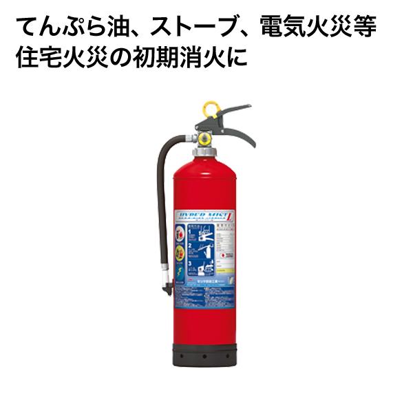 消火器 LF3 業務用 ハイパーミストL 中性 強化液 リサイクルシール付