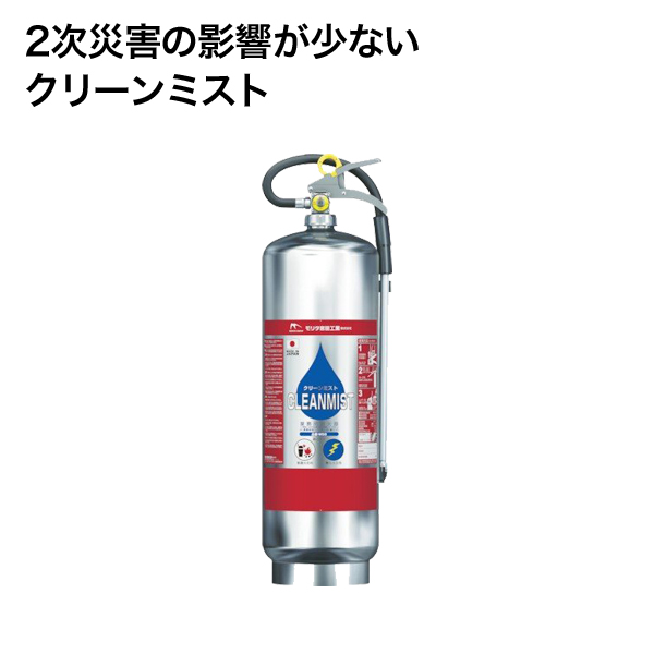 消火器 WS8 業務用 クリーンミスト 水 リサイクルシール付
