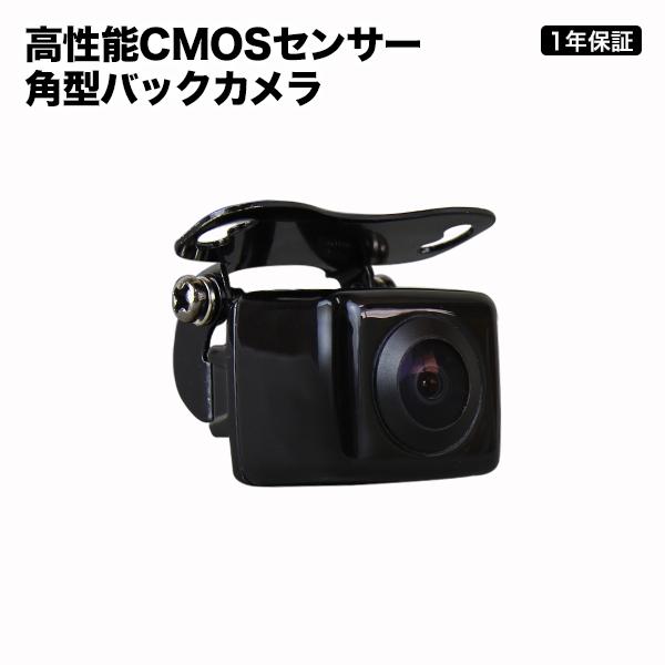 送料無料 購入 SALE開催中 バックカメラ 車載用バックカメラ 広角 角型 角度調整可能 車載カメラCMOS角型 各種カーナビとの取り付け可能安心1年保証 高性能