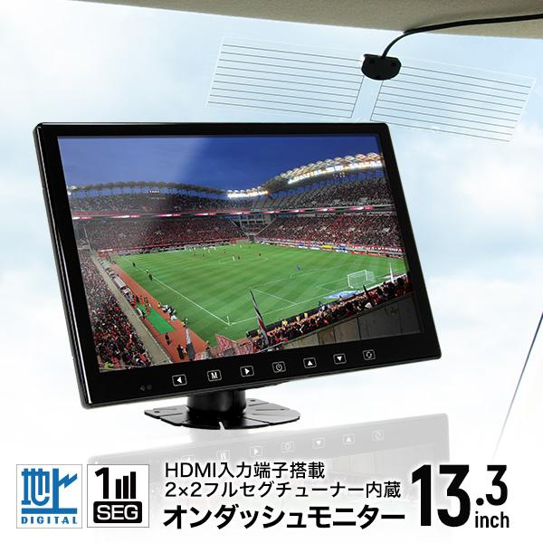 HDMI入力端子搭載 フルセグ内蔵 オンダッシュモニター リアモニター 2×2 新作送料無料 地デジチューナー ヘッドレストモニター テレビ 取り付け場所自由 車載 HDMI 選べる4種のブラケット 購買