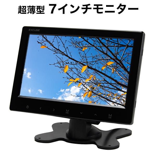 【7型】7インチ 防犯カメラ監視用 液晶モニター HDMI【YDKG-tk】