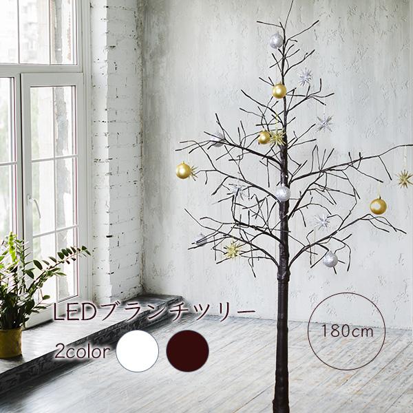 【通常10,980円】【送料無料】クリスマスツリー LED ブランチツリー ホワイト ブラウン 180cm 欧米 おしゃれ 木 枝ツリー イルミネーションライト 飾り 電飾