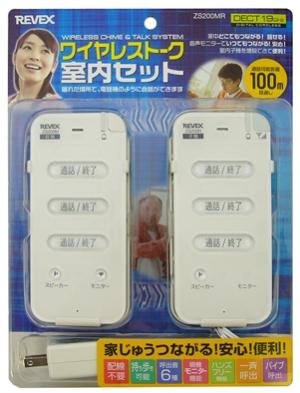 ワイヤレストークセット ZS200MR リーベックス介護用品 コミュニケーション 呼び出し装置 ワイヤレス