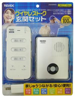 ワイヤレストーク 玄関セット 呼び出し装置 ワイヤレス ZS200MG