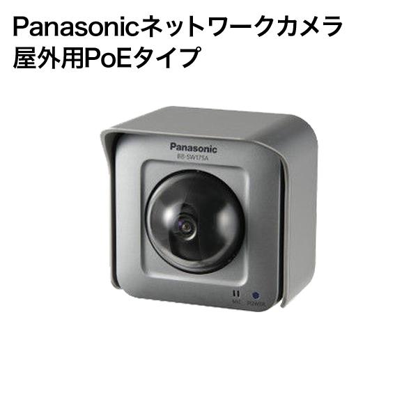 BB-SW175A パナソニック Panasonic ネットワークカメラ 防犯カメラ