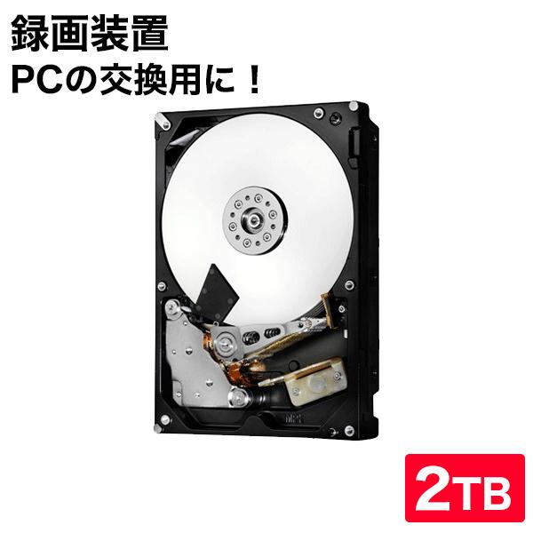 東芝 Toshiba 内蔵HDD 2TB 3.5インチ DT01ACA200