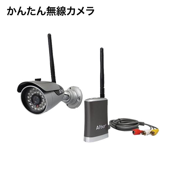 防犯カメラ ワイヤレス 監視カメラ ワイヤレスカメラ セット 防犯カメラ 初心者セット AT-6130【送料無料】