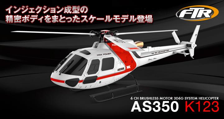 HiTEC AS350 K123送信機無セット