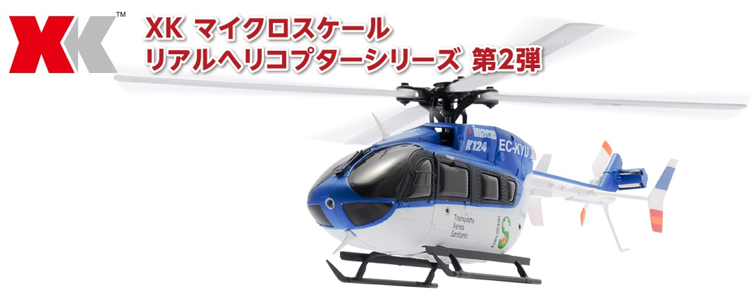 HiTEC XK K124 マイクロスケールヘリコプター 送信機別