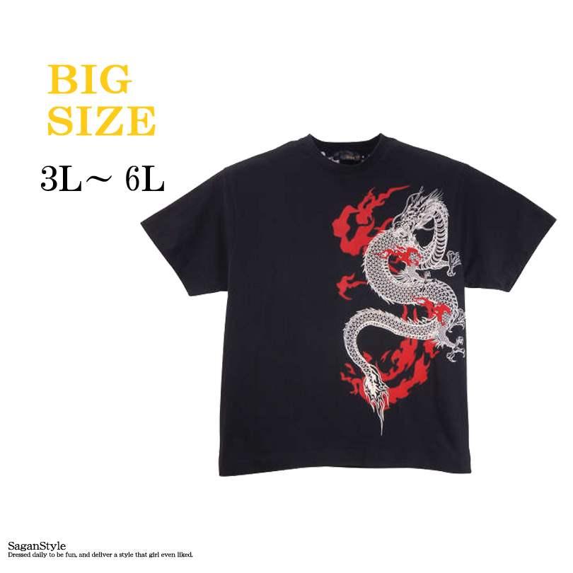 大きいサイズ メンズ Tシャツ 半袖 サイズTシャツ 和柄 メンズファッション ブラック 黒 夏 新作 個性的 B系 ストリート系ファッション ヒップホップ ビッグサイズ ビックサイズ オラオラ系 お兄系 龍 虎 和柄 刺繍 O300517-05 男 かっこいい 服