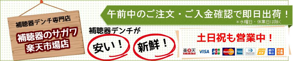 サガワ有限会社 楽天市場店:補聴器デンチが安くて新鮮!