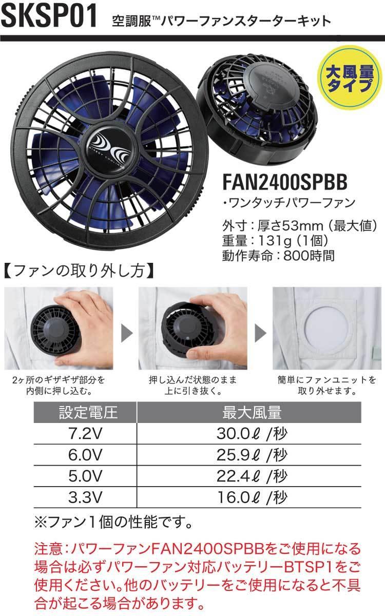 寅壱 空調服ベスト パワーバッテリー ファンセット 品番1071-662型 パワフルな空調機能で涼しさアップ 実用性に優れたポケット仕様shCxBtQrd